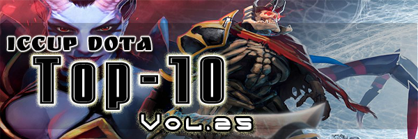 iCCup Top10 vol.25