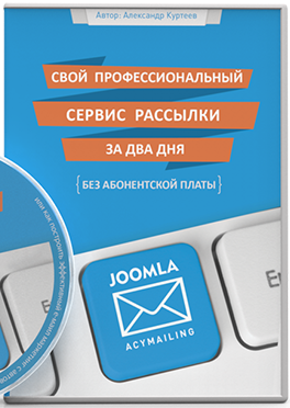 joomla effektivnyy e mail marketing png